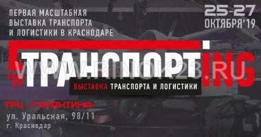 Выставка транспорта и логистики в Краснодаре Транспортing 2019