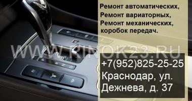 Ремонт, диагностика, сервис АКПП, вариатора, МКПП на Дежнева, 37 в Краснодаре
