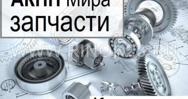 Запчасти АКПП CVT DSG Краснодар