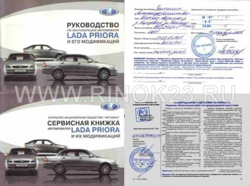 ВАЗ (LADA) PRIORA 217230 2008 Хетчбэк Краснодар
