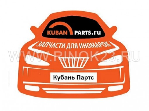Авто запчасти на иномарки в Краснодаре магазин КУБАНЬ ПАРТС