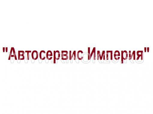 Автосервис ИМПЕРИЯ