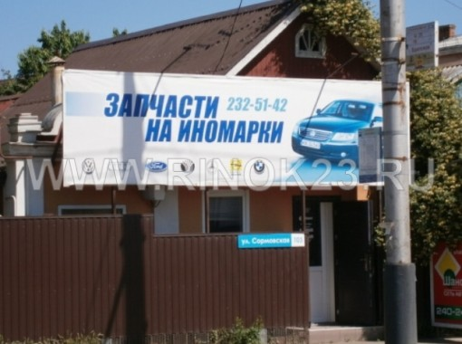 Автозапчасти на иномарки в Краснодаре