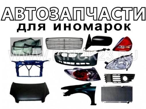 Кузовные запчасти на иномарки в Краснодаре магазин АВТОЗАПЧАСТИ