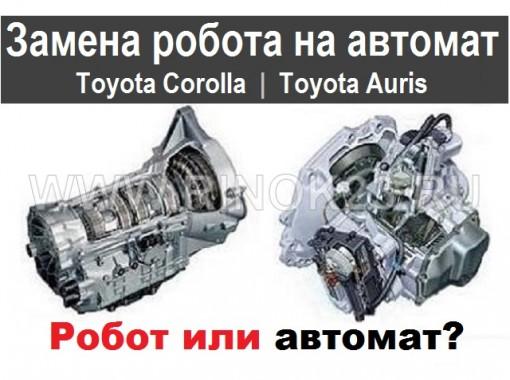 Замена робота на автомат Toyota Corolla Auris Краснодар