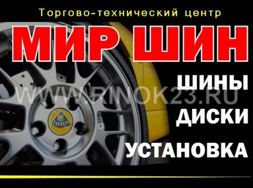 Автошины и диски в Краснодаре магазин МИР ШИН