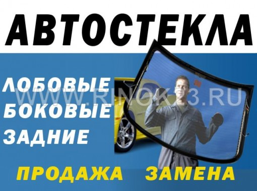 Замена лобового стекла установка стекол Краснодар СТО Стеклоцентр