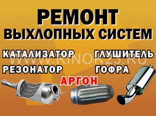 Ремонт выхлопных систем, замена катализаторов, глушителей, резонаторов, гофр в Краснодаре
