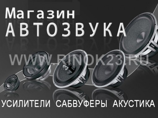 Магазин автозвука HOTAUDIO штатные магнитолы колонки сабвуферы