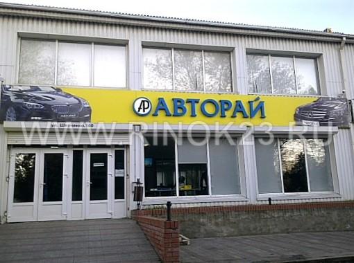Запчасти на Европейские иномарки Краснодар авто магазин АВТОРАЙ