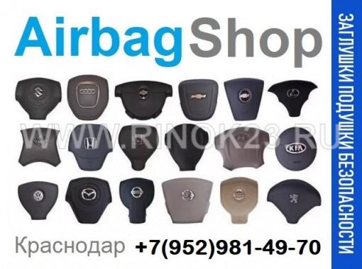 Крышки подушки безопасности руля Краснодар магазин AIRBAG SHOP