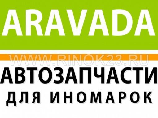 Контрактные Японские авто запчасти Краснодар разборка ARAVADA