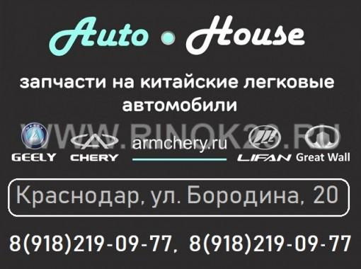 Запчасти на Китайские авто в Краснодаре магазин AutoHouse