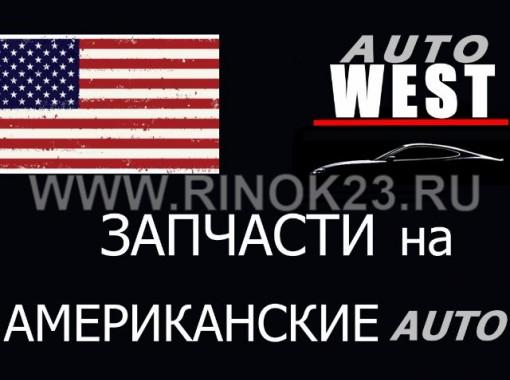 Запчасти для Американских легковых автомобилей в Краснодаре