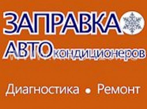 Автокондиционеры, заправка, диагностика, ремонт в Краснодаре
