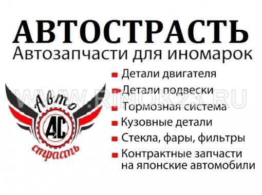 Запчасти для иномарок в Краснодаре автомагазин АВТОСТРАСТЬ