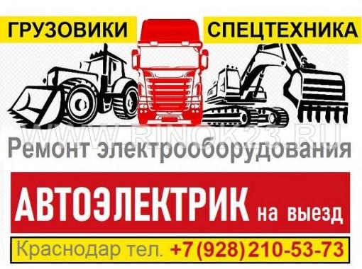 Автоэлектрик с выездом Краснодар ремонт авто электрики грузовиков