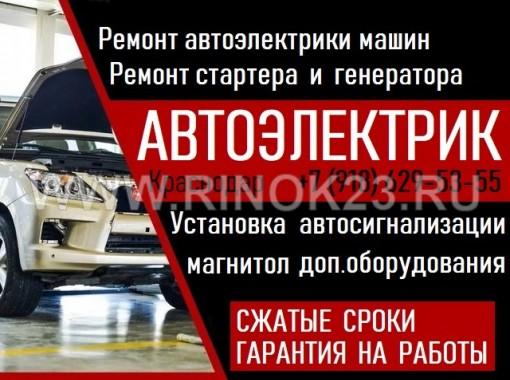 Ремонт установка автоэлектрики в Краснодаре на Дзержинского, 163