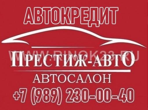 Авто в кредит без Каско в Краснодаре автосалон Престиж-Авто