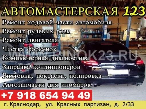Автосервис АВТОМАСТЕРСКАЯ 123