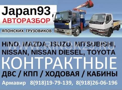 Авторазбор Японских грузовиков в Армавире б/у запчасти Japan93