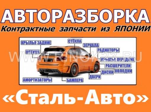 Авторазборка японских авто в Краснодаре Сталь-Авто запчасти б/у