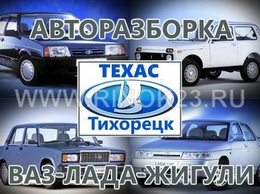 Авторазборка Техас Тихорецк