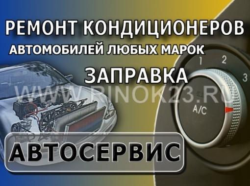 Диагностика, ремонт и заправка автокондиционеров любых моделей отечественного и импортного производства в Краснодаре