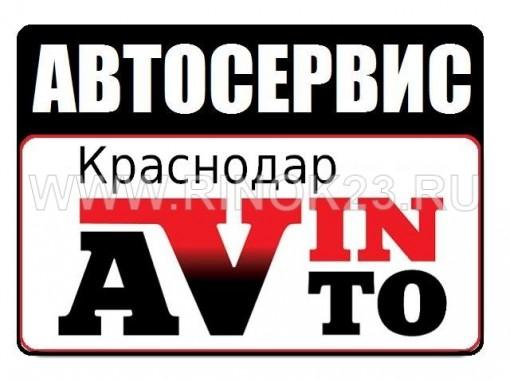 Ремонт легковых авто в Краснодаре автосервис иномарок «ВинАвто»