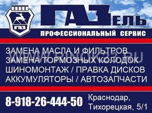 Автосервис Газель на Тихорецкой