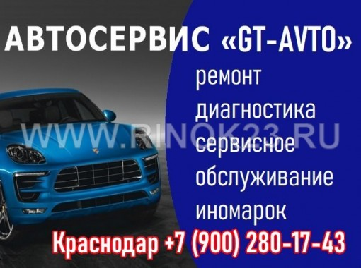 Ремонт легковых иномарок в Краснодаре автосервис «GT-AVTO»