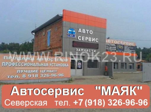 Ремонт легковых, коммерческих авто в Северской автосервис МАЯК