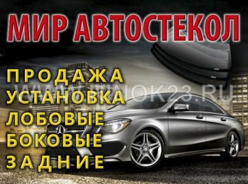 Продажа установка лобового автостекла Краснодар МИР АВТОСТЕКЛА