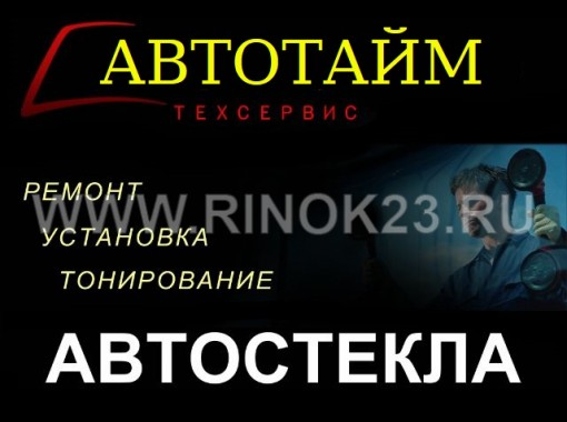 Замена лобового стекла Краснодар установочный центр СТО АВТОТАЙМ