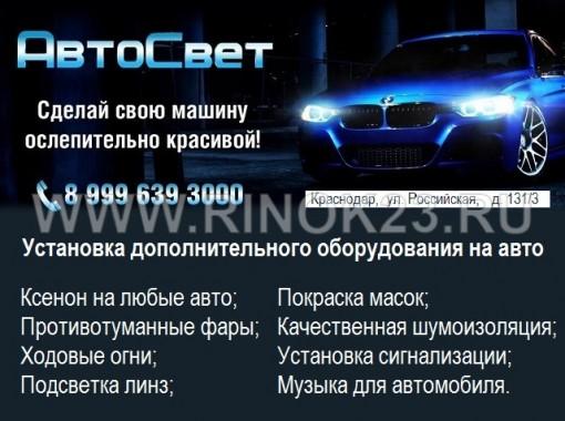 Установка доп оборудования на авто Краснодар автосервис АвтоСвет