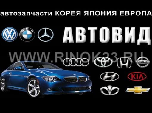 Автозапчасти на иномарки легковые внедорожники магазин «АВТОВИД»