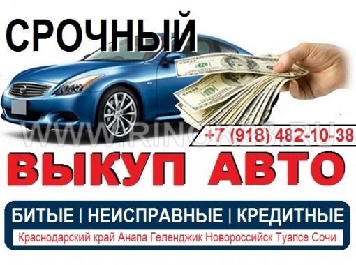 Выкуп авто в Анапе битых (аварийных) неисправных целых
