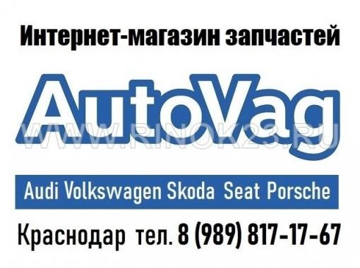 Запчасти VAG в Краснодаре авто магазин AUTOVAG