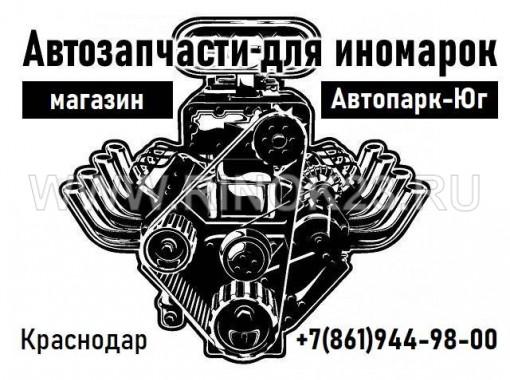 Запчасти для иномарок в Краснодаре автомагазин Автопарк-Юг