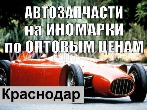 Авто запчасти на иномарки по оптовой цене в Краснодаре