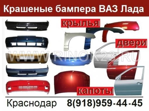 Бампера ВАЗ Лада в цвет кузова Краснодар магазин Спец-Автопласт