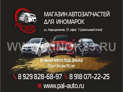 Магазин автозапчастей Pal-Auto