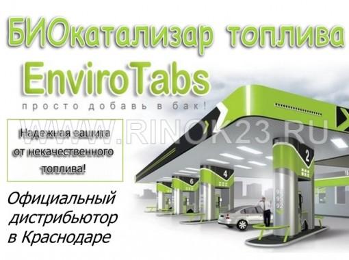 Биокатализатор (катализатор горения топлива) EnviroTabs это средство для защиты двигателя от некачественного топлива и экономии расхода для любого транспорта в Краснодаре