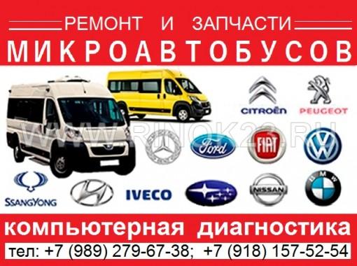 Ремонт микроавтобусов и легковых авто вДжигинке СТО Комтрансавто
