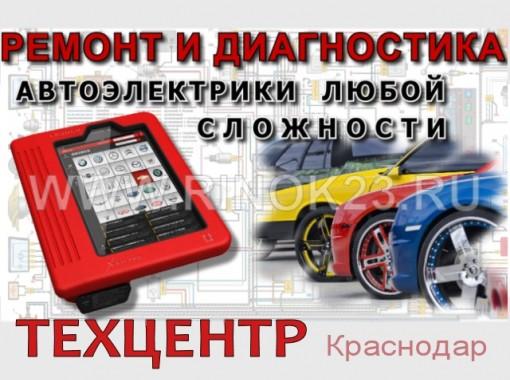 Автоэлектрик, электронщик, ремонт электрооборудования и электропроводки в Краснодаре
