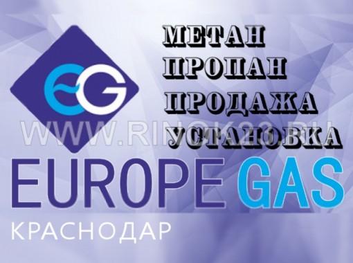 EVROPGAZ установка ГБО на авто метан пропан Краснодар