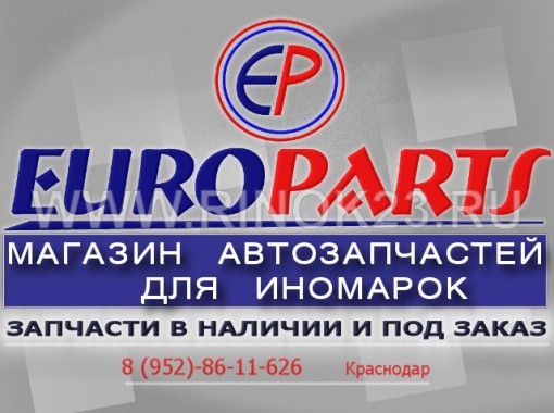 Запчасти комплектующие для иномарок в автомагазине «EUROPARTS»