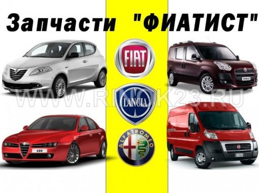 Запчасти FIAT ALFA ROMEO LANCIA Краснодар автомагазин ФИАТИСТ