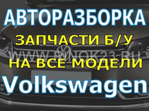 Авторазборка «Volkswagen-Audi» Динская