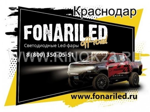 Светодиодные LED фары балки автолампы автосвет магазин FONARILED